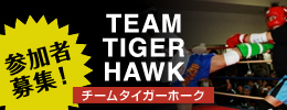 TEAM TIGER HAWK 参加者募集